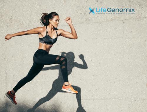 LifeGenomix  – вашите гени за вашето здраве, красота и пълноценен живот